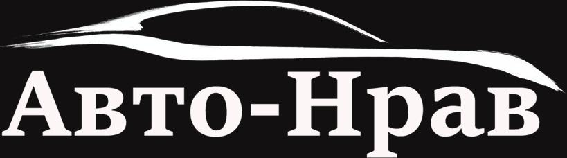 Авто-Нрав